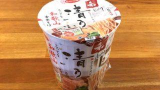 全国ラーメン店マップ 和歌山編 和 dining 清乃(せいの)こってり和歌山中華そば