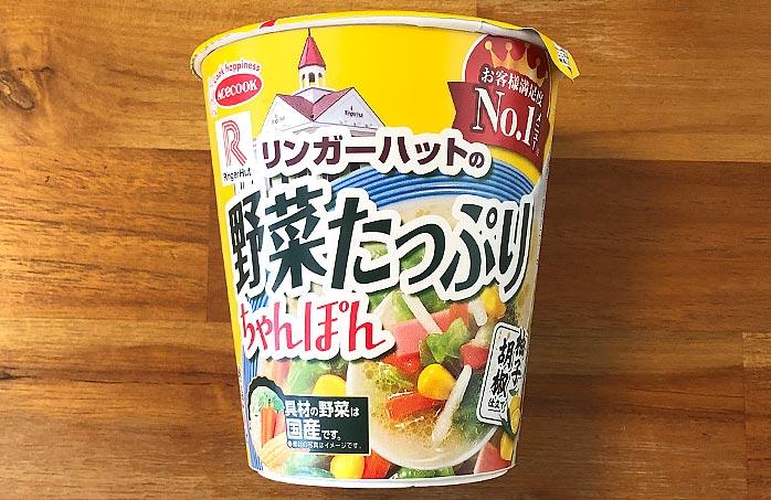リンガーハットの野菜たっぷりちゃんぽん 柚子胡椒仕立て パッケージ