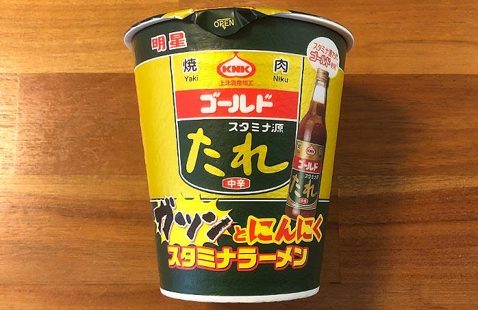 スタミナ源たれゴールド使用 ガツンとにんにくスタミナラーメン パッケージ