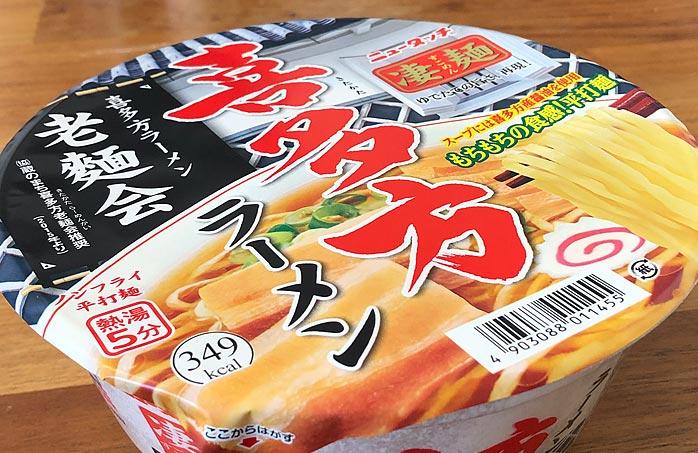 凄麺 喜多方ラーメン パッケージ