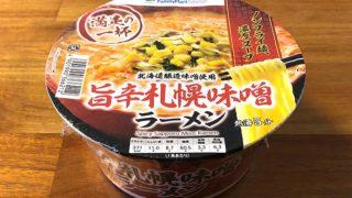 【ファミマ】旨辛札幌味噌ラーメン