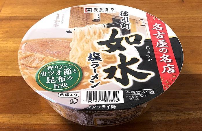 徳川町如水 塩ラーメン