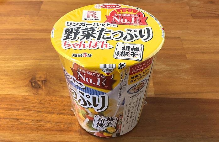 リンガーハットの野菜たっぷりちゃんぽん 柚子胡椒仕立て