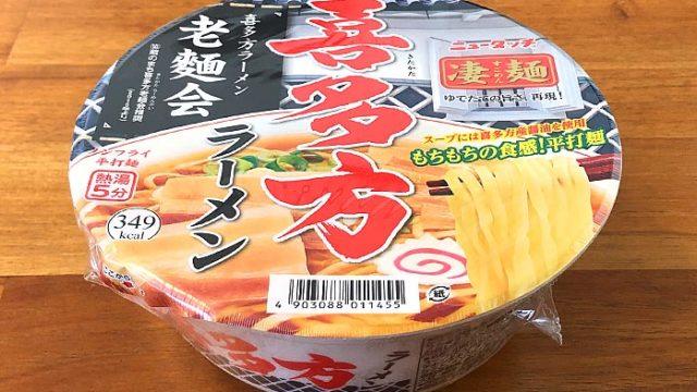 凄麺 喜多方ラーメン