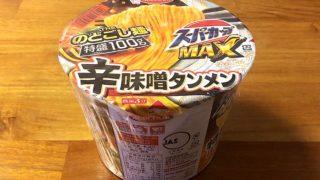スーパーカップMAX 辛味噌タンメン