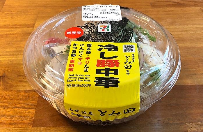 中華蕎麦とみ田監修 冷し豚中華