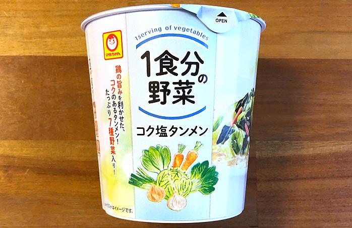 1食分の野菜 コク塩タンメン パッケージ