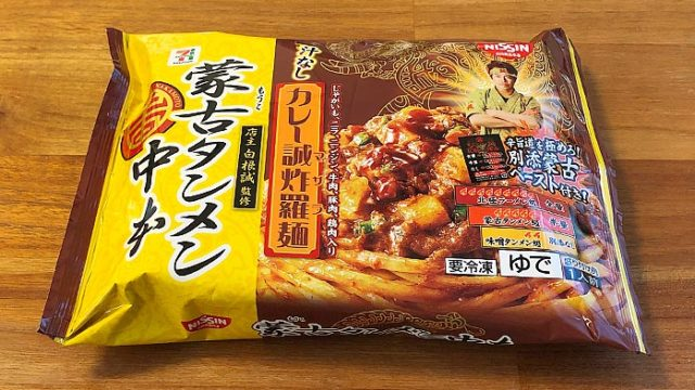 蒙古タンメン中本 汁なしカレー誠炸羅麺