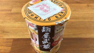 麺屋武蔵 監修 大蒜背脂味噌ら~麺