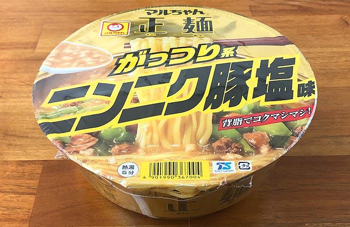 マルちゃん正麺 がっつり系ニンニク豚塩味