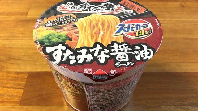 スーパーカップ1.5倍 伝説のすた丼屋監修 すたみな醤油ラーメン