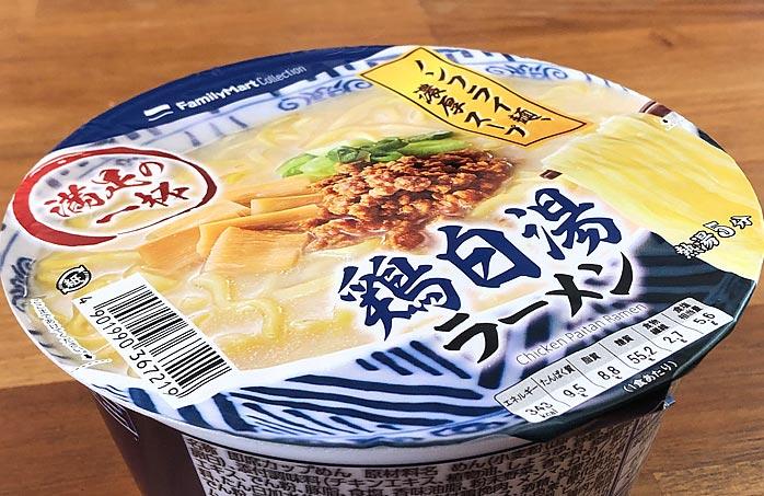 【ファミマ】鶏白湯ラーメン パッケージ
