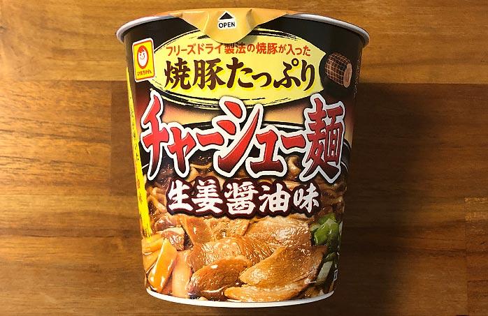 焼豚たっぷりチャーシュー麺 生姜醤油味 パッケージ