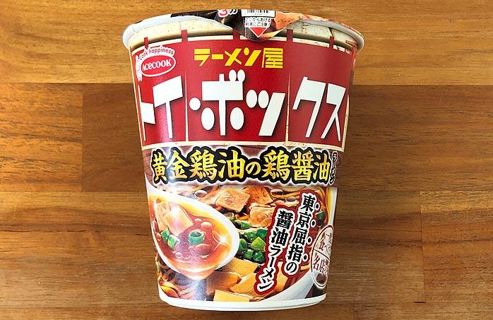 一度は食べたい名店の味 ラーメン屋トイ・ボックス 黄金鶏油の鶏醤油ラーメン パッケージ