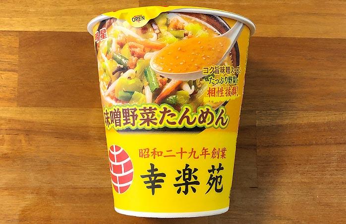 幸楽苑監修 味噌野菜たんめん パッケージ