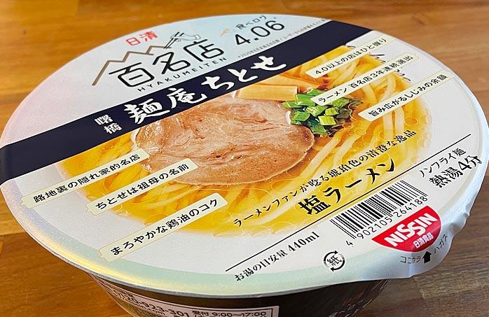 日清×食べログ 百名店 麺庵ちとせ 塩ラーメン パッケージ