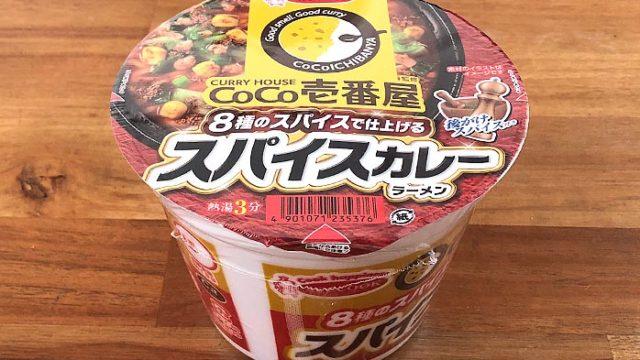 CoCo壱番屋監修 スパイスカレーラーメン