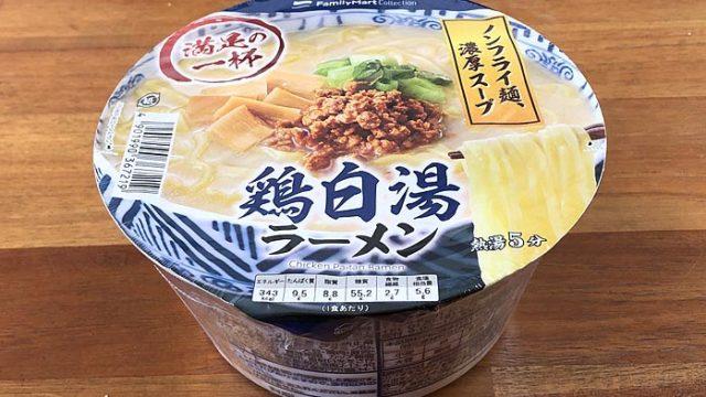 【ファミマ】鶏白湯ラーメン
