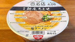 日清×食べログ 百名店 麺庵ちとせ 塩ラーメン