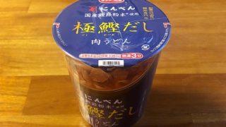 にんべん 国産鰹節粉末使用 極鰹だし肉うどん