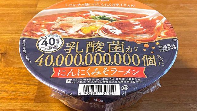 乳酸菌が40,000,000,000個入った にんにくみそラーメン