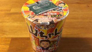 世界の山ちゃん監修 幻の手羽先風味ラーメン