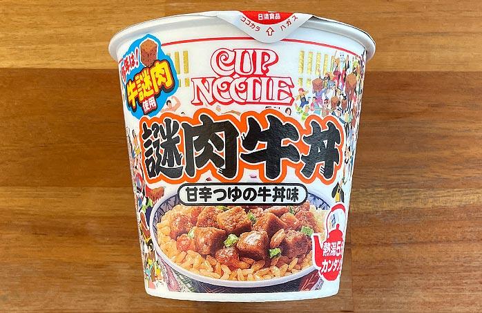 日清カップヌードル 謎肉牛丼 パッケージ