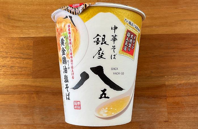 中華そば 銀座八五(はちごう)黄金鶏油塩そば パッケージ