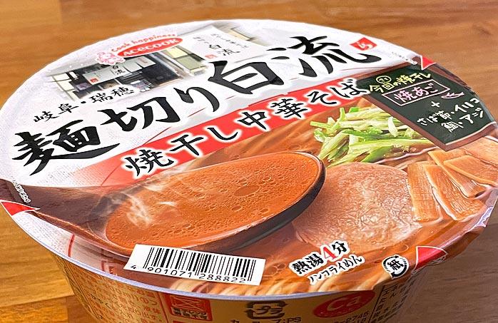 麺切り白流 焼干し中華そば パッケージ