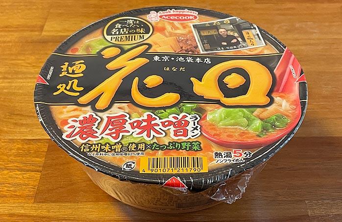 一度は食べたい名店の味PREMIUM 麺処 花田 濃厚味噌ラーメン