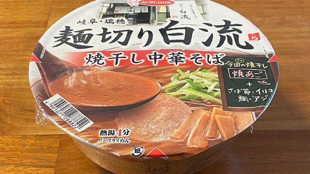 麺切り白流 焼干し中華そば