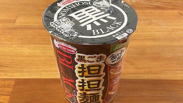 飲み干す一杯 BLACK 黒ごま担担麺