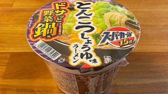 スーパーカップ1.5倍 ドサッと野菜鍋風 とんこつしょうゆ味ラーメン