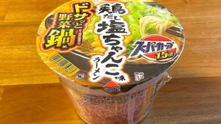 スーパーカップ1.5倍 ドサッと野菜鍋風 鶏だし塩ちゃんこ味ラーメン