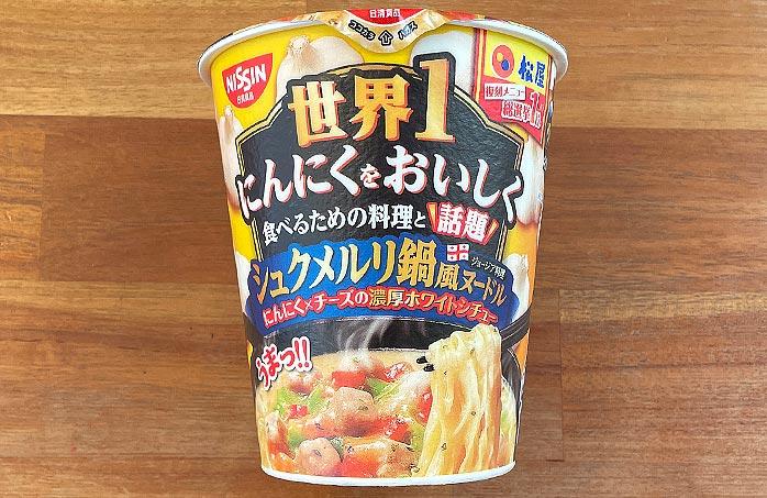 松屋監修 世界1にんにくをおいしく食べるための料理と話題 シュクメルリ鍋風ヌードル パッケージ