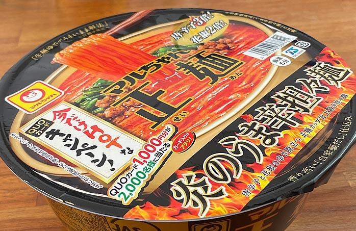 マルちゃん正麺 カップ 炎のうま辛担々麺 パッケージ