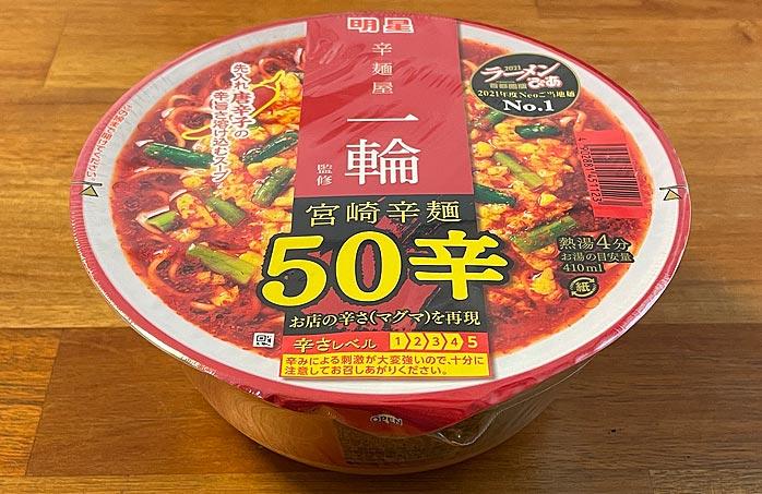 東京タンメントナリ監修 1食分の野菜濃厚タンメン