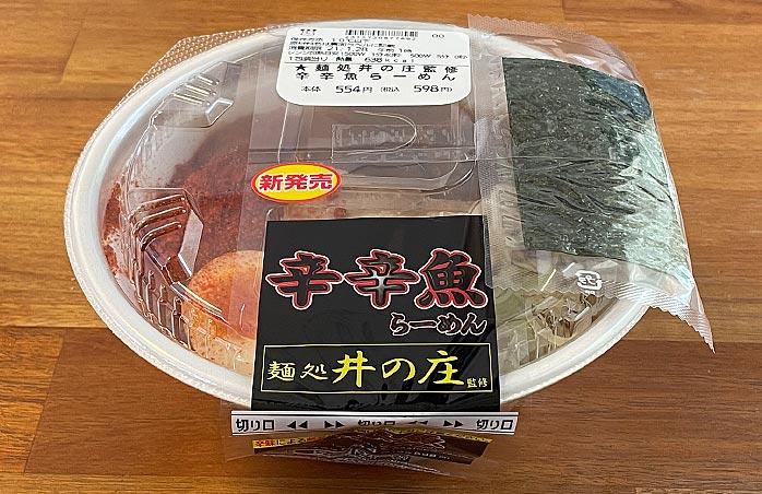 【ローソン】麺処井の庄監修 辛辛魚らーめん