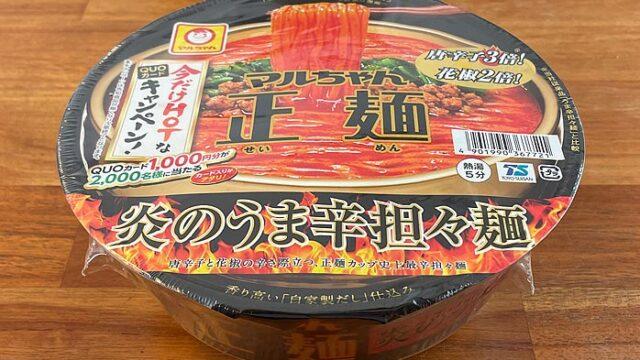 マルちゃん正麺 カップ 炎のうま辛担々麺