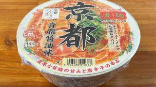 凄麺 京都背脂醤油味