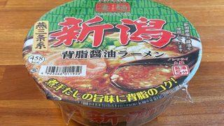 凄麺 新潟背脂醤油ラーメン