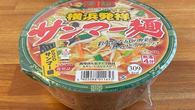 凄麺 横浜発祥サンマー麺