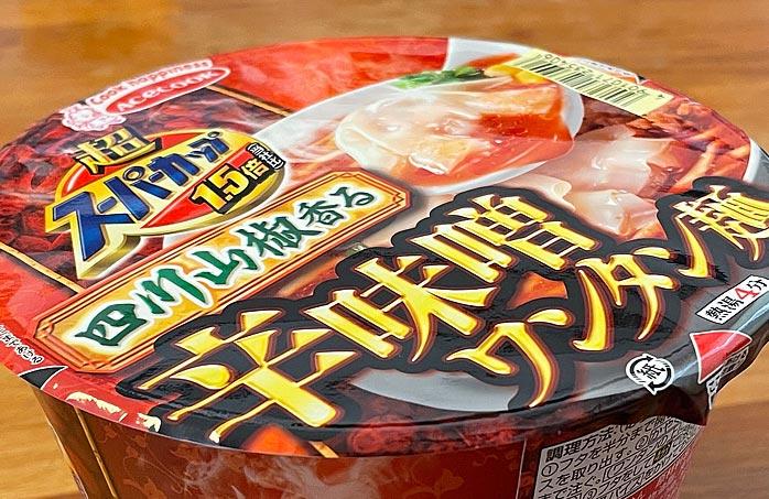 超スーパーカップ1.5倍 四川山椒香る辛味噌ワンタン麺 パッケージ