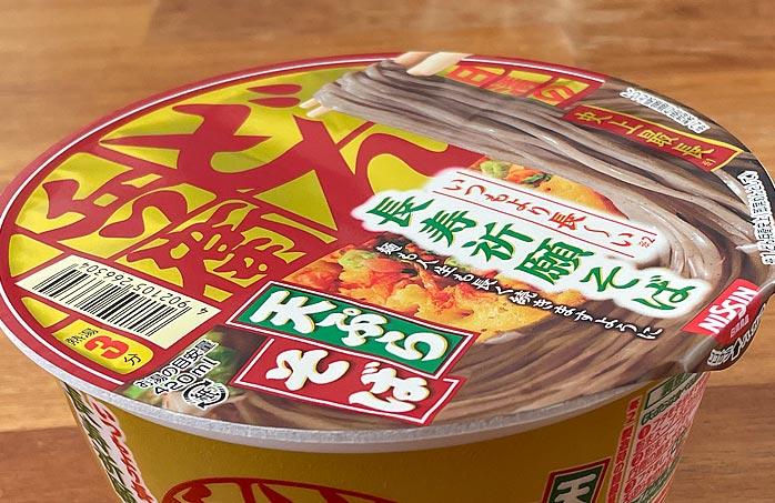 日清のどん兵衛 天ぷらそば いつもより長〜い長寿祈願そば パッケージ
