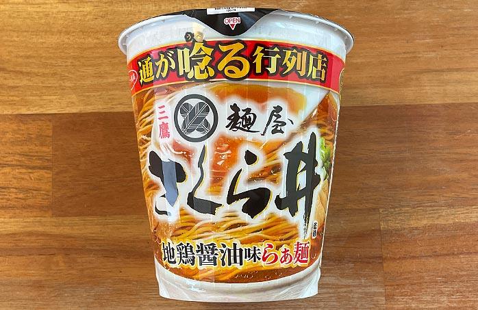 さくら 井 屋 麺