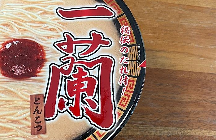 カップ 一 麺 蘭