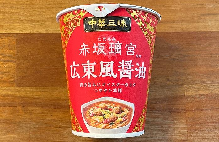 中華三昧 赤坂璃宮 広東風醤油 パッケージ