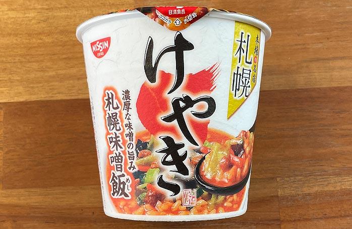 けやき 濃厚札幌味噌飯 パッケージ