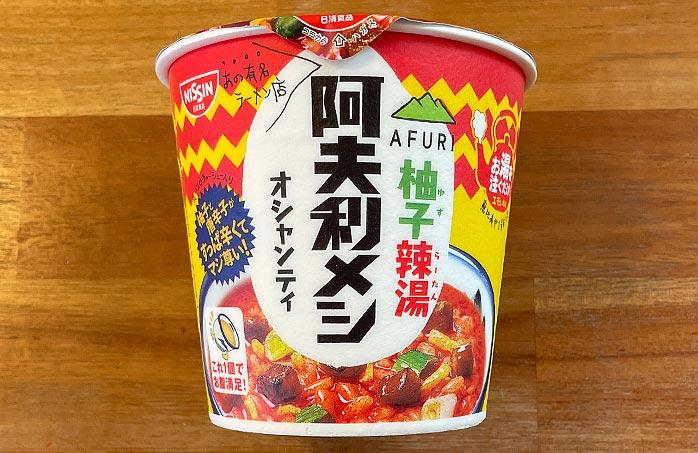 AFURI 柚子辣湯阿夫利メシ オシャンティ パッケージ