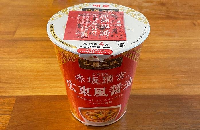 中華三昧 赤坂璃宮 広東風醤油